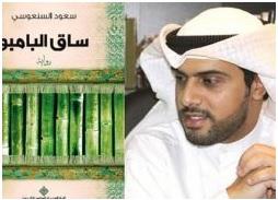 Saud Al Sanaussi