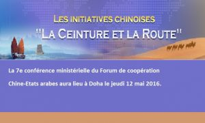 Forum Chine Pays Arabes